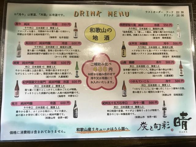 白浜 居酒屋 晴