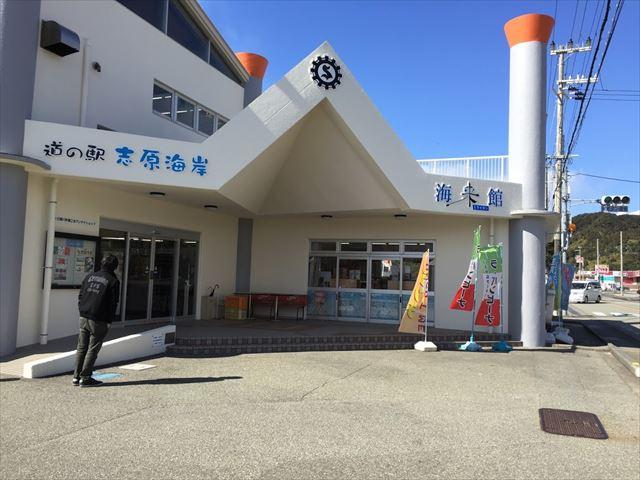 志原海岸 道の駅