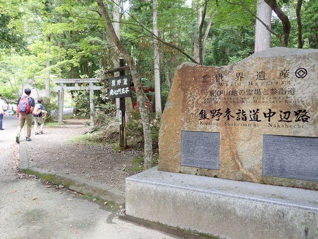 熊野古道 発心門王子