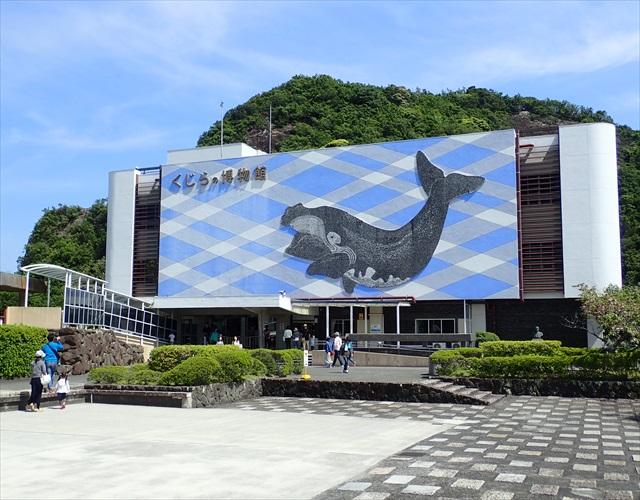 太地町 くじらの博物館