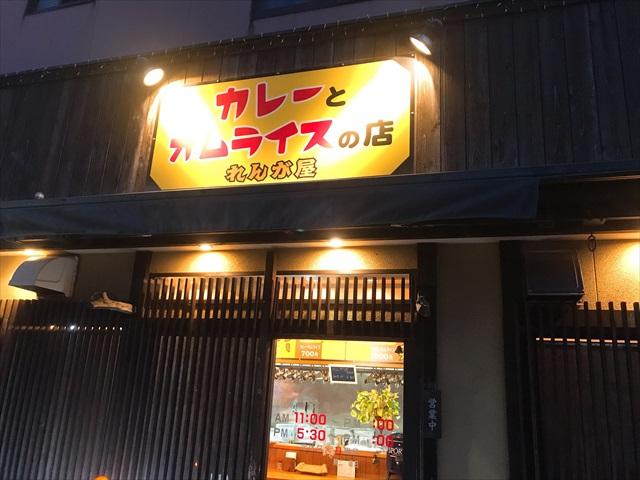 田辺市 カレー屋
