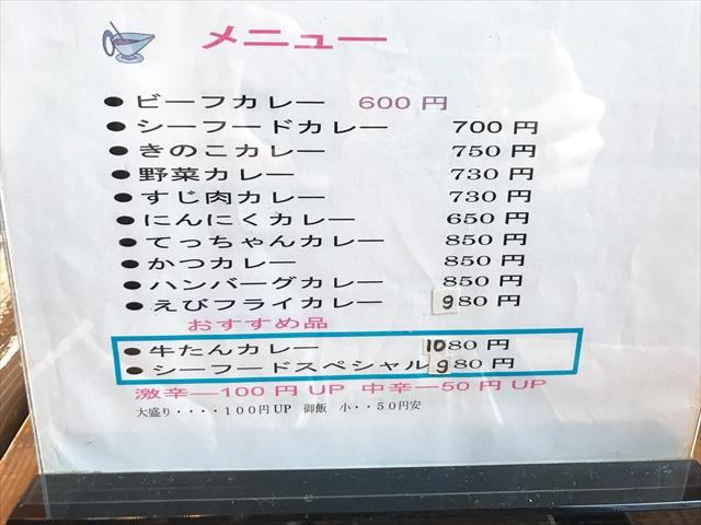 田辺市 れんが屋 メニュー