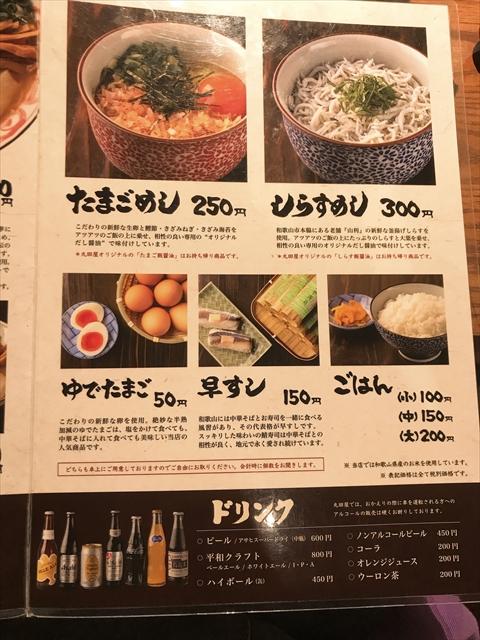 丸田屋 白浜 メニュー