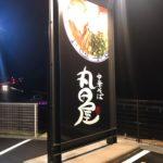 丸田屋 ラーメン 白浜