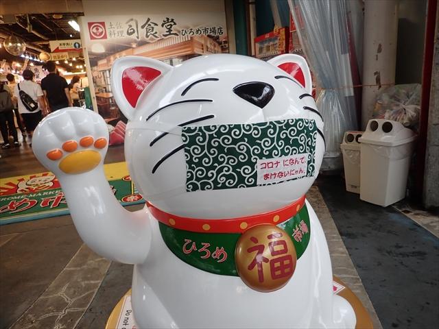 ひろめ市場 招き猫