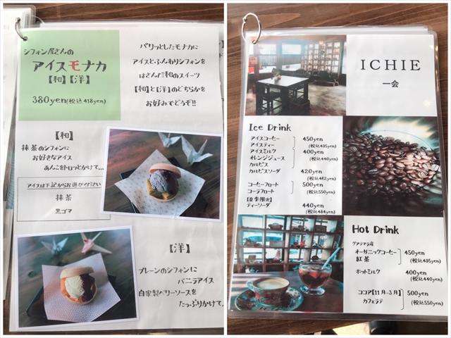 いちえカフェ 田辺