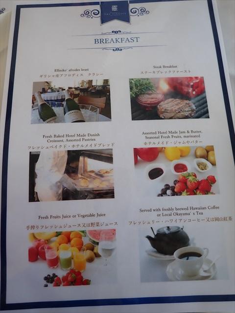 ホテルリマーニ 朝食