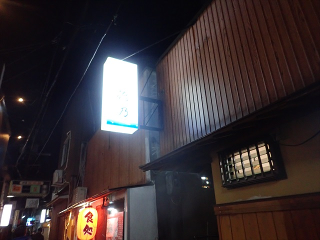 田辺市 味光路 居酒屋