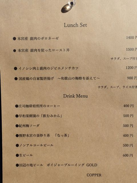くまのこ食堂 メニュー