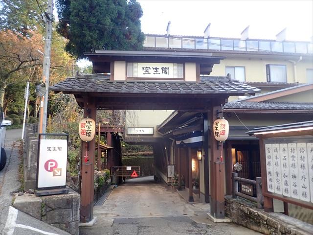 飛騨高山 旅館 宝生閣