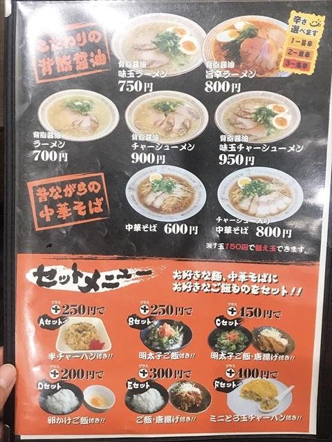 和歌山 田辺 ながまる食堂