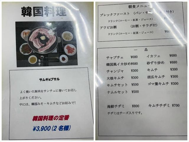 ダイニングペンション江津良 韓国料理