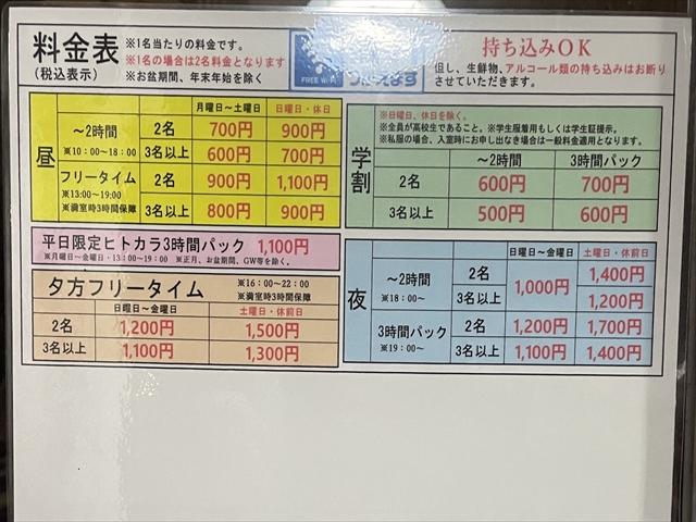 田辺市 カラオケ 料金