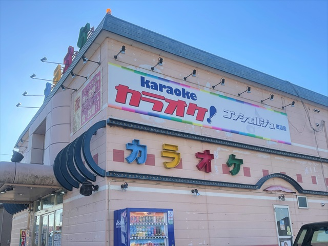 田辺 カラオケ コンシェルジュ