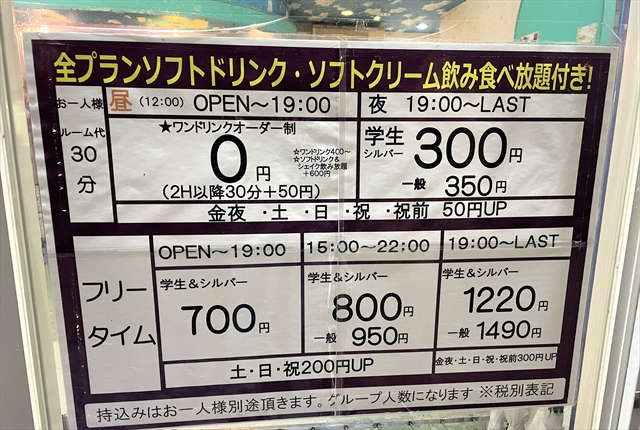 カラオケ コンシェルジュ 田辺 料金