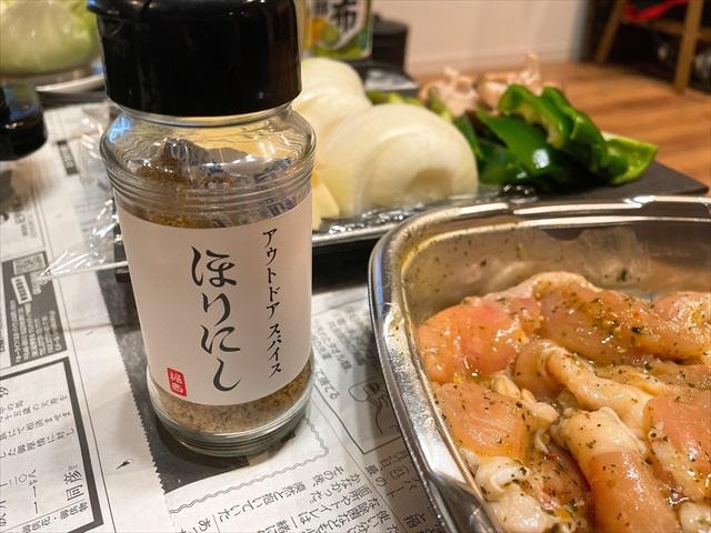 ほりにし レシピ 鶏肉
