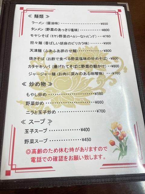 田辺市 中華 菜菜