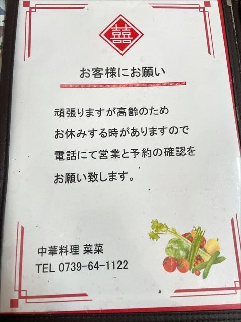 中辺路 中華 菜菜