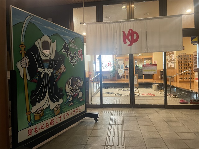 田辺市の弁慶のさと湯が閉店します